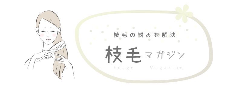 枝毛カットマガジン