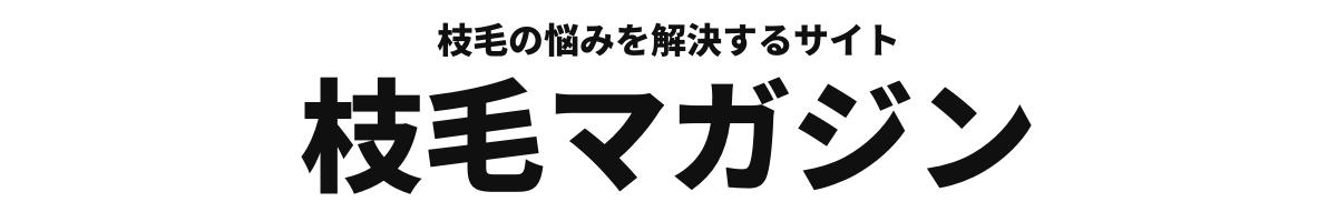 枝毛マガジン